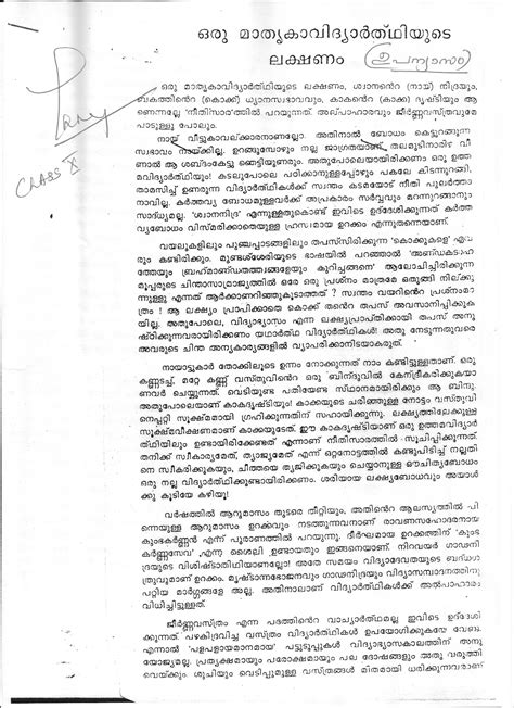 Essay About Students by Qualities Of An Ideal Student Essay Tancy Jacob S Malayalam Portal