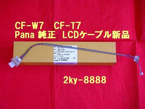 Lcd W7b f3 純正 w7b w7c w7d w8e w8f w8g w8h w9j t7b t7c t7d t8e t8f
