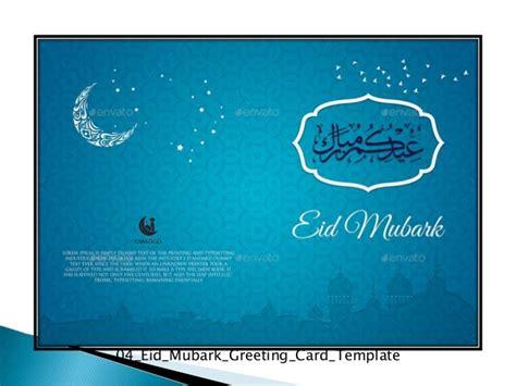 Kartu Ucapan eid mubarak greeting card template kartu ucapan lebaran iedul fitri