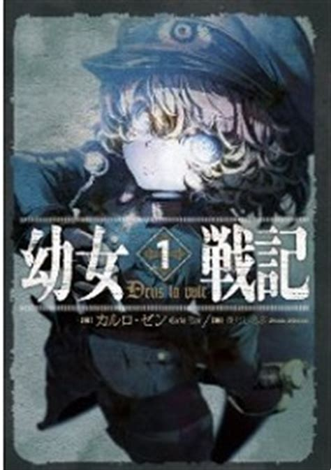 the saga of the evil vol 1 light novel deus lo vult books 幼女戦記 1 deus lo vult 戦争の最前線にいるのは幼い少女 とあるオタクの秘密基地 セーフハウス
