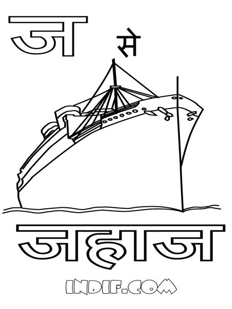 hindi alphabet coloring pages hindi alphabets coloring cake ideas and designs