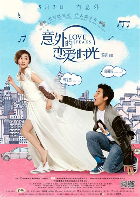 film chinese romance love speaks 2013 jaycee chan amber kuo china