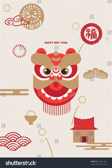 design elements for chinese new year 25xeps chinese new year design element 2016 stock vector