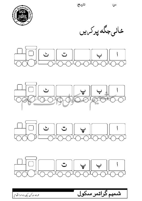 Urdu Worksheets For Kindergarten by Free Printable Urdu Alphabets Missing Letters Worksheets