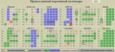 Pravoslavni Kalendar Za 2018 God православный календарь 2017