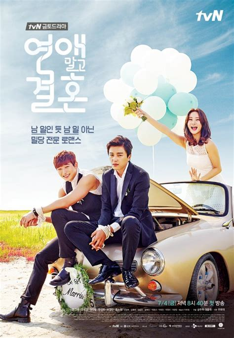 187 marriage without dating 187 korean drama