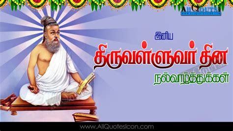 thiruvalluvar biography in hindi thiruvalluvar day greetings card tamil kavithai hd