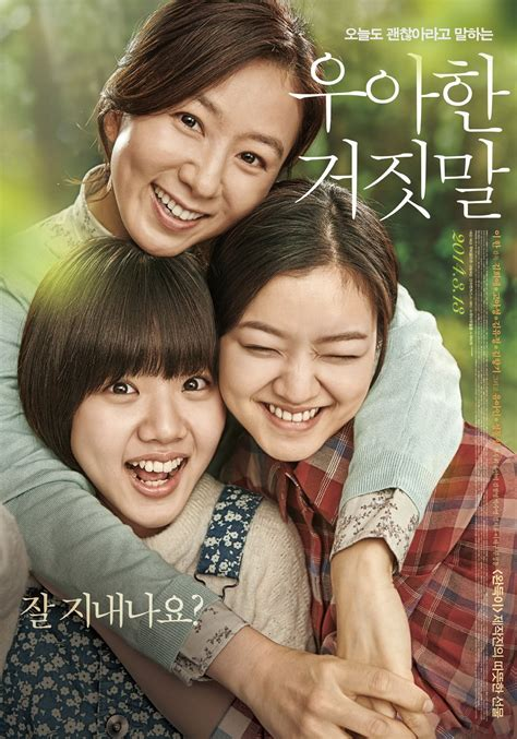 film korea lies photos updated cast and added new posters for the korean