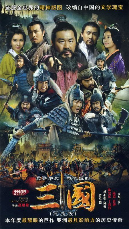 Film Seri Three Kingdom | three kingdoms 2010