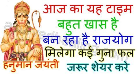 hanuman jayanti pooja path हन म न जय त आज इस ख स समय कर प ज बन रह ह र जय ग