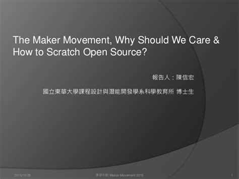 Popok We Care M 10 the maker movement in 東華科教