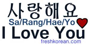 valentines day in korea fresh korean useful phrases 131 140 hangul