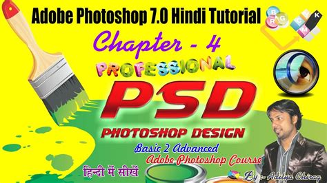 adobe photoshop 7 tutorial hindi adobe photoshop 7 0 tutorial in hindi chapter 4 edit