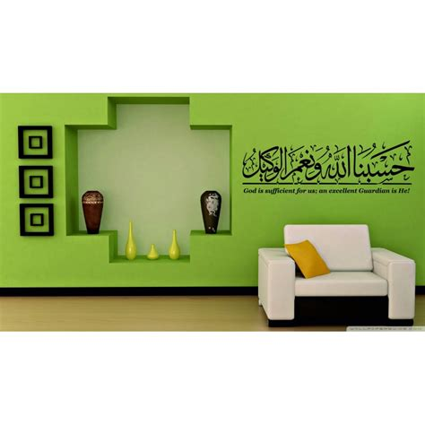 home interior products online highbeam studio hasbun allah islamic wall decal shiddat com