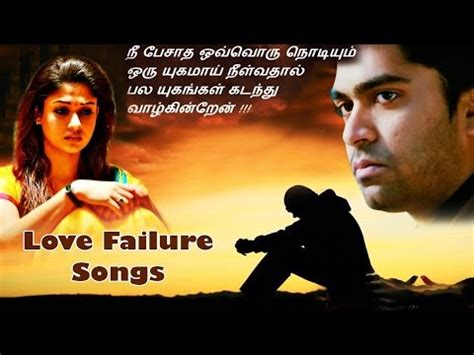 Download Love Failure Songs In Tamil More Images | ந ஞ ச உர க க ம க தல ச க ப டல கள tamil love failure