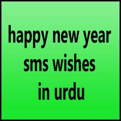 happy new year sms wishes in urdu free sms free quotes