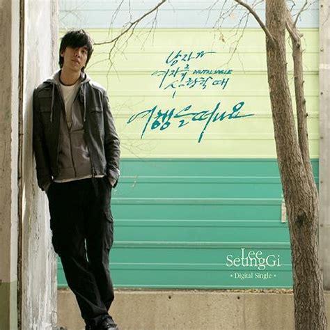 lee seung gi mp3 download koreanovela ost download lee seung gi because you re my