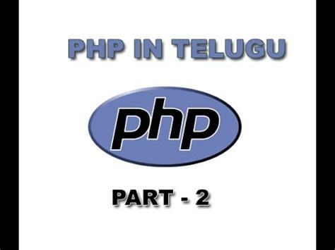 php tutorial video in telugu php tutorial in telugu part 2 www timecomputers in youtube