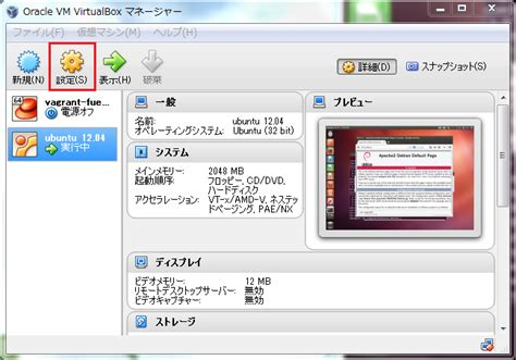 virtualbox forwarding virtualbox上のosへホスト側からアクセスする bgbgbg