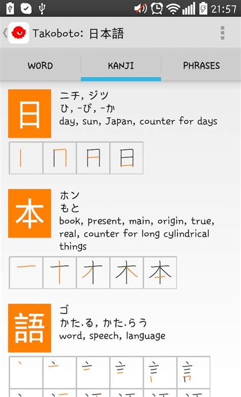 japanese language apk takoboto japanese dictionary android apps on play