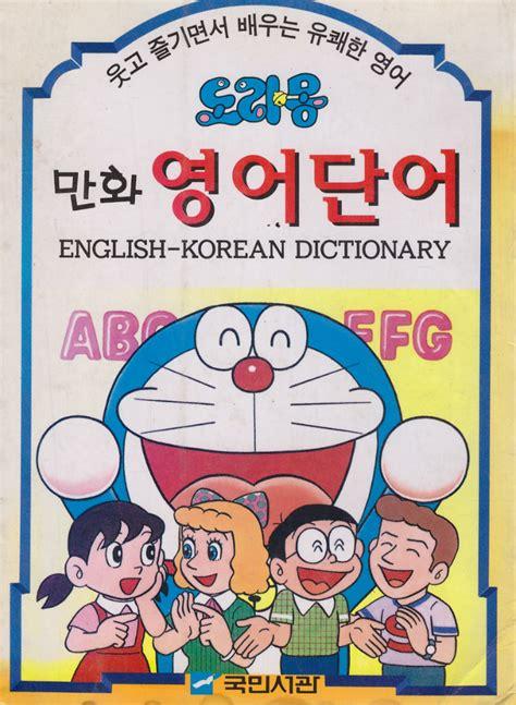 doraemon movie korean image doraemon korean to english dictionary jpg