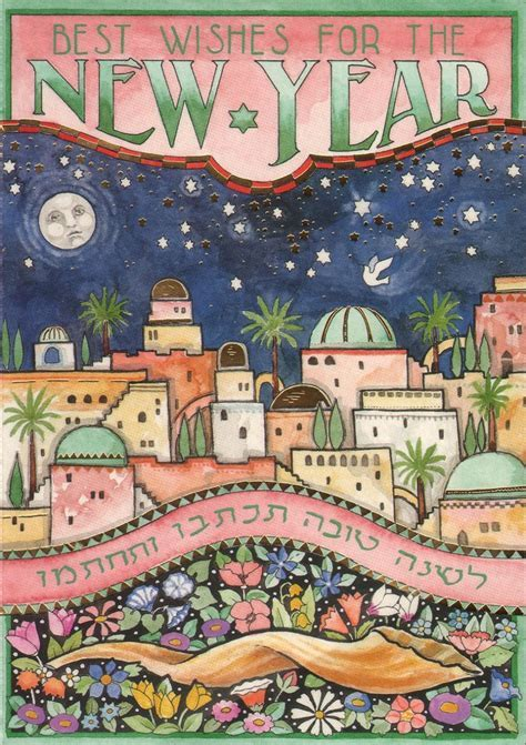 Jewish New Year   Caspi Cards & Art