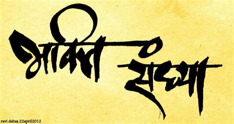 tattoo fonts hindi fonts in gallery board