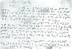file wesley s shorthand writing jpg wikimedia commons