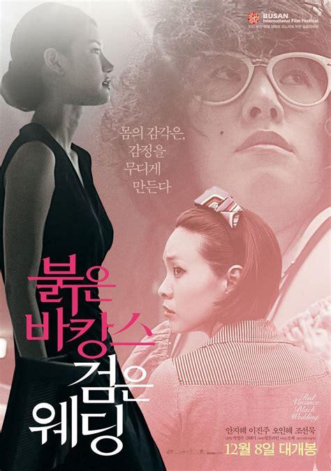 film korea vacance oh in hye red vacance black wedding www imgkid com the