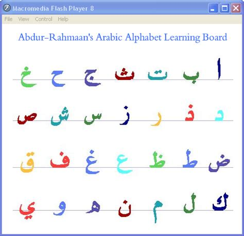 arabic letters for kids to learn