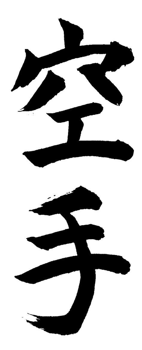 Karate Letter Traditional Karate Of Brandon Definition Of Karate