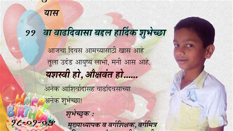 1st birthday invitation wording sles in marathi photoshop tutorial 11 greeting card marathi