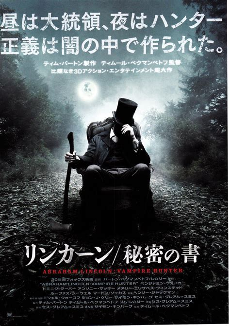 abraham lincoln vire hunter movie vs the book abraham lincoln vire hunter tim burton japan movie