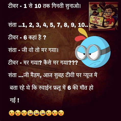 hindi jokes very funny jokes whatsapp funny hindi jokes 60 very funny jokes in hindi