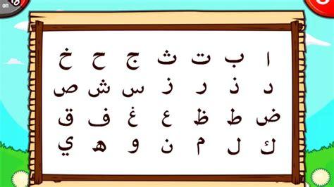baca alif ba ta belajar huruf hijaiyah alif ba ta mengenal huruf