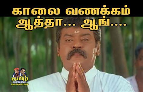 Comedy Memes - vijayakanth comedy dialogues in tamil www pixshark com
