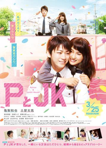 Anime P To Jk by Policeman And Me P To Jk Live Subtitle Indonesia