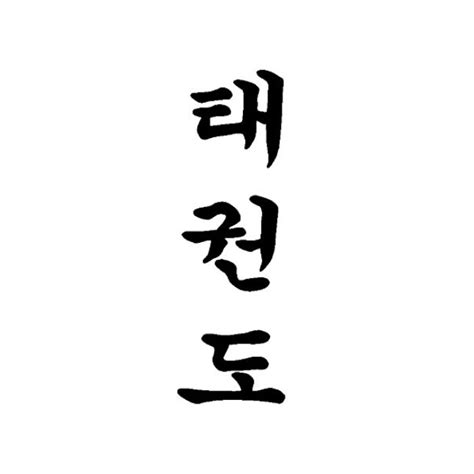 tkd in korean character