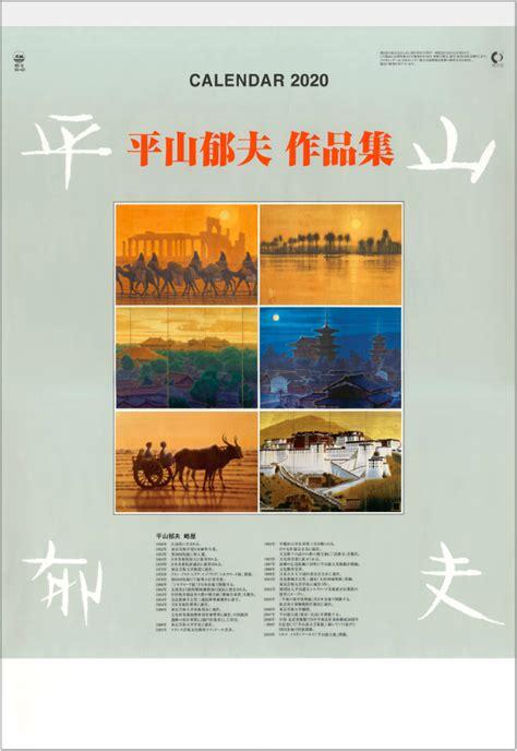 カレンダー 2020 日本画