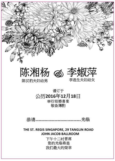 Wedding Invitation Wording Singapore