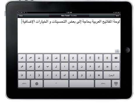 keyboard layout for ipad arabic keyboard in ipad with ios 4 2 is flawed saudimac