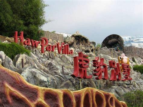 theme park singapore tiger balm gardens mythological theme park singapore