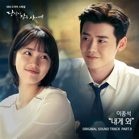 download roy kim while you were sleeping ost part 3 download lee jong suk while you were sleeping ost part 9