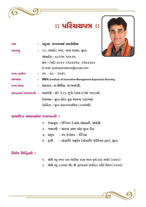 biodata format with photo doc biodata jpg 1654 215 2339 biodata for marriage sles