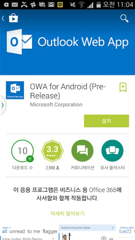 owa for android 앱이 한국 구글 플레이 스토어에도 추가되었습니다 officetutor 365 - Owa For Android