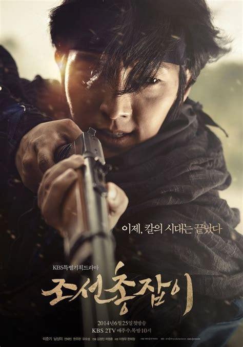 Dvd Gunman In Joseon The Joseon Shooter 2014 Sub Indo 720p 187 Joseon Gunman 187 Korean Drama