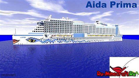 schiffsplan aida prima map aida prima круизный лайнер 187 скачать карты для