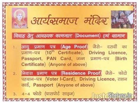 arya samaj mandir marriage in indore & bhopal 08826729389