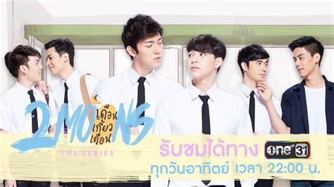 film drama thailand 2017 2 moons the series engsub 2017 thailand drama viewasian
