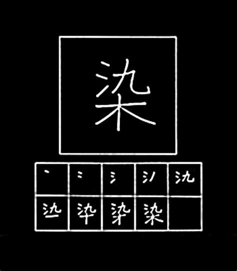 Belajar Menulis Hiruf Han 4 12 Guratan belajar menulis kanji 90 泉洗染善奏窓創装層操 belajar bahasa jepang bersama